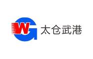 太仓武港码头有限公司
