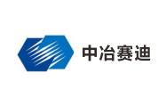 中冶赛迪工程技术股份有限公司
