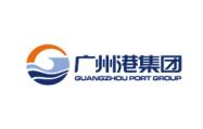 广州港集团有限公司