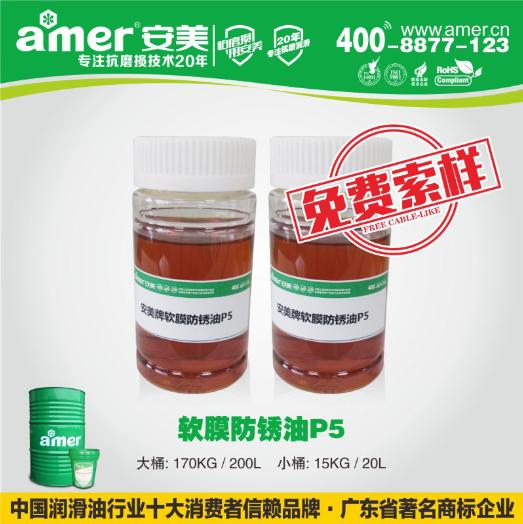 安美软膜防锈油MT-P5-1在粉末冶金行业